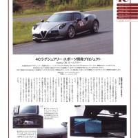【長期レポートROSSO】4Cラグジュアリー・スポーツ開発プロジェクト menu 06:ルームミラー