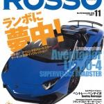 ROSSO誌4C連載、気になる次回は・・・?