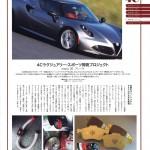 ROSSO誌連載 4C開発プロジェクト今月号は…!!