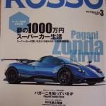 ROSSO誌 今月号の4C プロジェクトは…