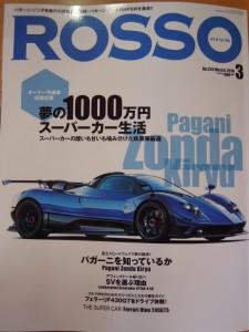 ROSSO表紙