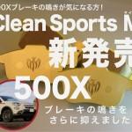 【新商品フィアット500X】Bre'c TEZZO クリーンスポーツ M の先行受注開始!